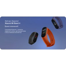 Фитнес браслет Mi Smart Band 4